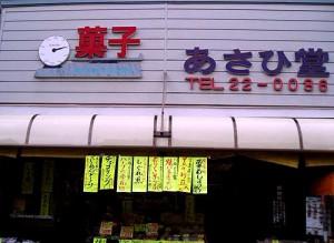 あさひ堂菓子店