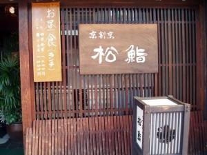 京割烹 松鮨