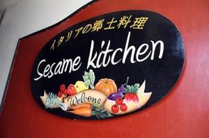 セサミ キッチン
