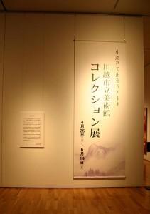川越市立美術館コレクション展