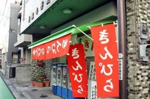 斉藤牛蒡(ごぼう)店
