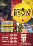 KAWAGOE REMIX -食と音と灯りの融合-