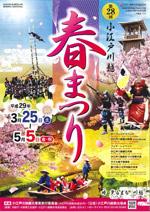 第28回小江戸川越春まつり