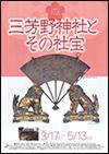 第27回収蔵品展 三好野神社とその社宝