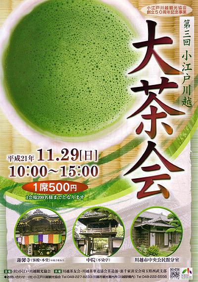 第3回 小江戸川越大茶会
