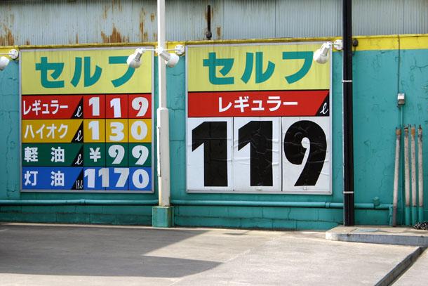 ガソリン安売り店