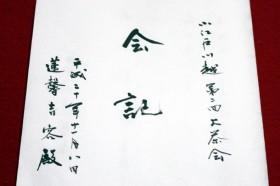 会記(2008蓮馨寺)