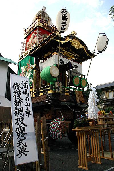浦嶋の山車
